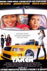 Смотреть Нью-Йоркское такси онлайн в HD качестве