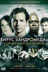 Смотреть Вирус Андромеда (мини-сериал) онлайн в HD качестве