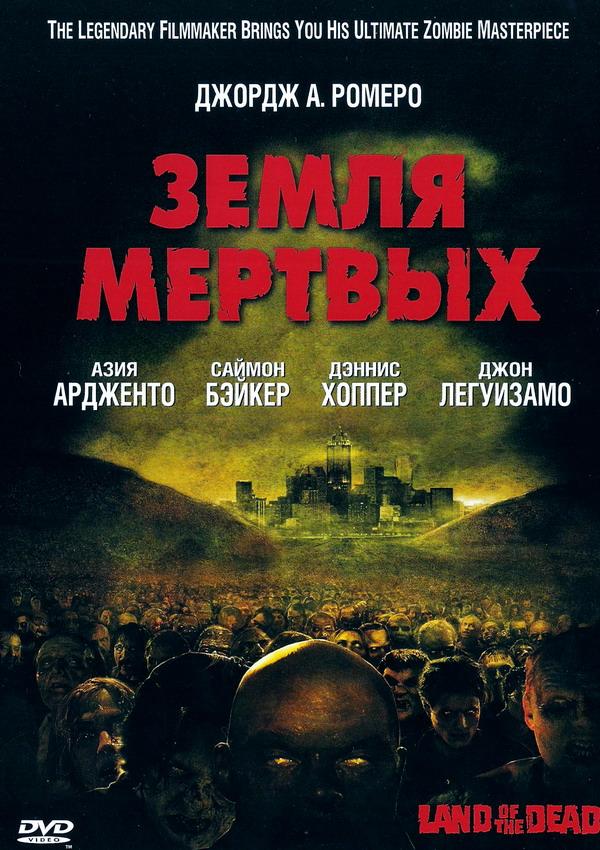 Фильмы про зомби смотреть онлайн бесплатно