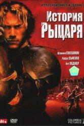 Смотреть История рыцаря онлайн в HD качестве