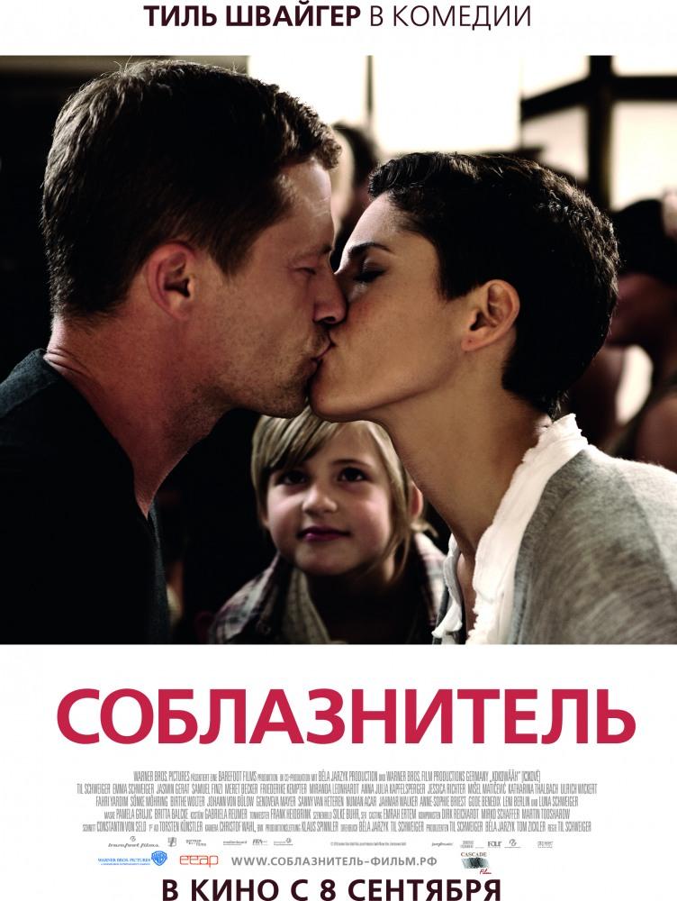 Фильм эротика грехи отчима