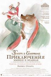 Смотреть Эрнест и Селестина: Приключения мышки и медведя онлайн в HD качестве