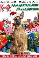 Смотреть К-9: Рождественские приключения онлайн в HD качестве