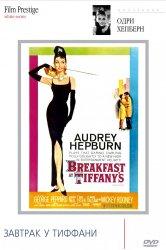 Смотреть Завтрак у Тиффани онлайн в HD качестве