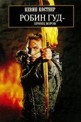 Смотреть Робин Гуд: Принц воров онлайн в HD качестве