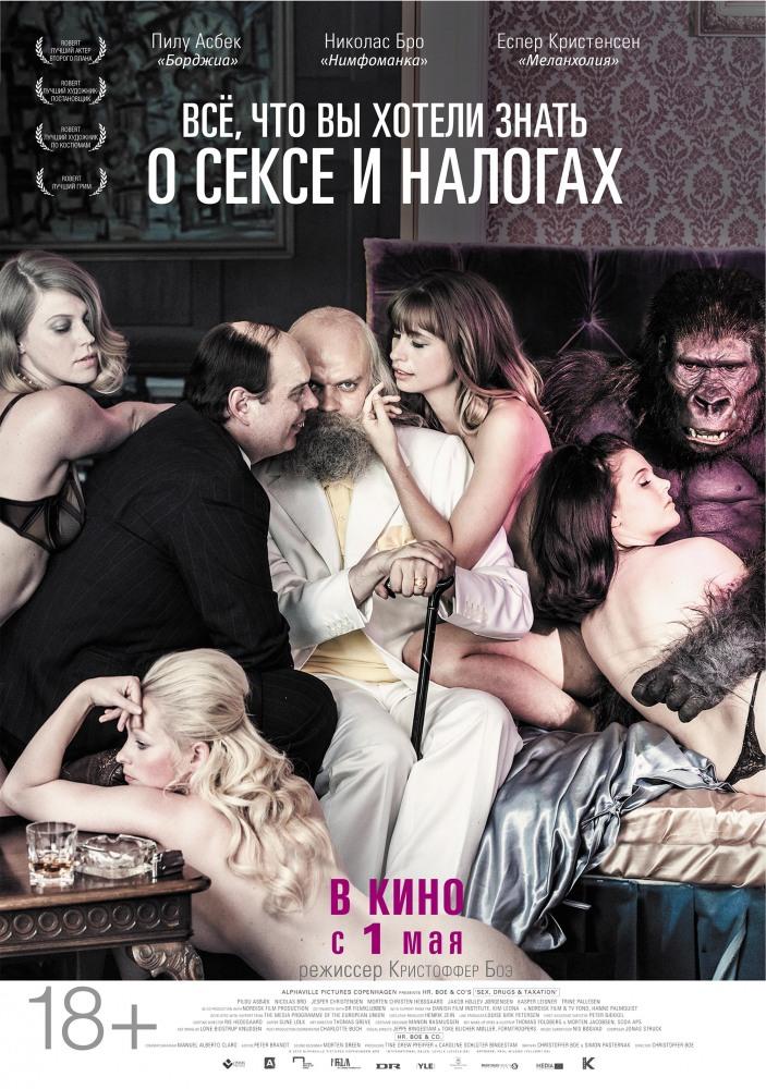 Секс дивитися онлайн фильм