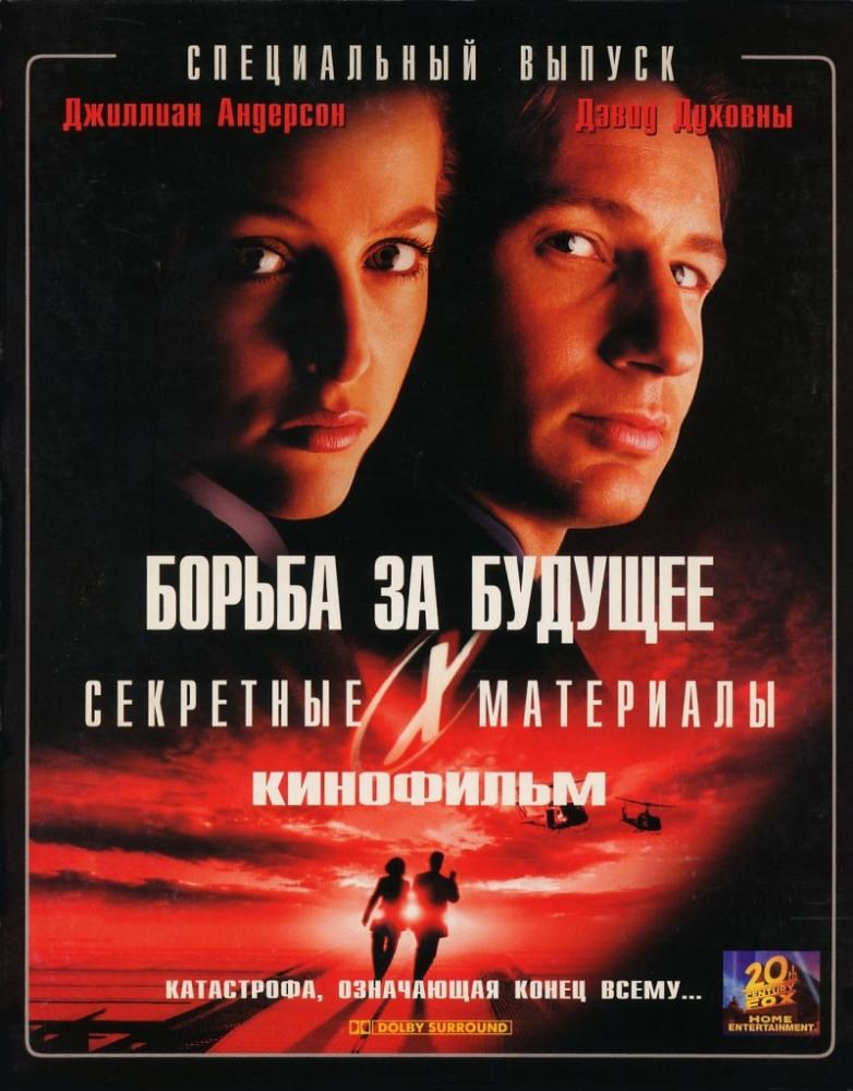 Секретные материалы 1998 актеры фильм сплит брюс уиллис кто