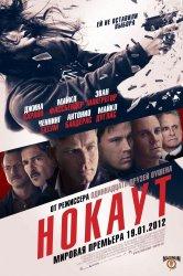 Смотреть Нокаут онлайн в HD качестве