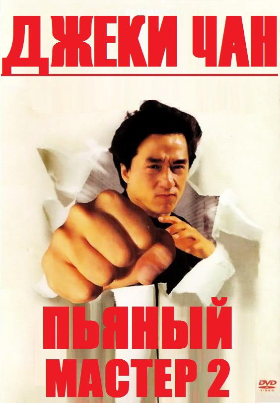 Фильмы с актером Джеки Чан смотреть онлайн бесплатно в