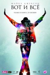 Смотреть Майкл Джексон: Вот и всё онлайн в HD качестве