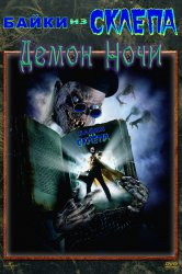 Смотреть Байки из склепа: Демон ночи онлайн в HD качестве