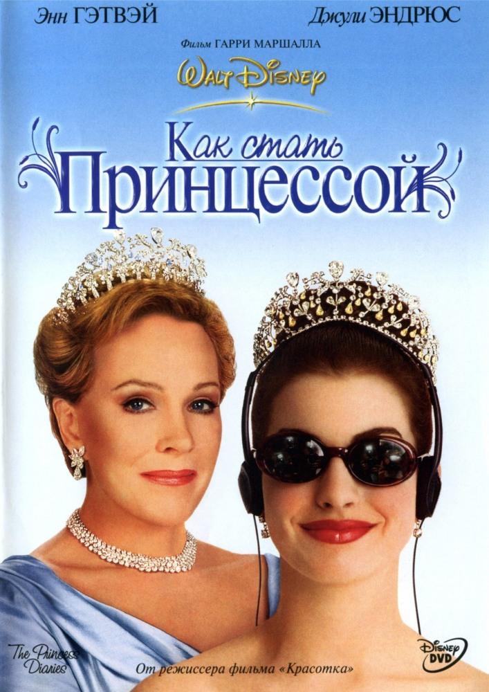 дневник принцессы 3 смотреть онлайн