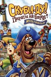 Смотреть Скуби-Ду! Пираты на борту! онлайн в HD качестве