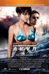 Смотреть Заклинательница акул онлайн в HD качестве