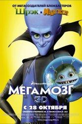 Смотреть Мегамозг онлайн в HD качестве