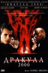Смотреть Дракула 2000 онлайн в HD качестве