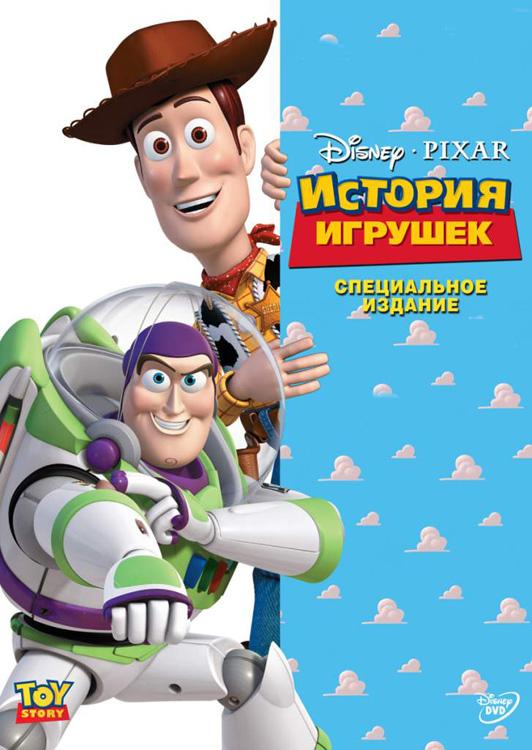 История игрушек. Toy Story. Смотреть трейлер. Смотреть История игрушек  онлайн в HD качестве 720p e13fe1bd7f8