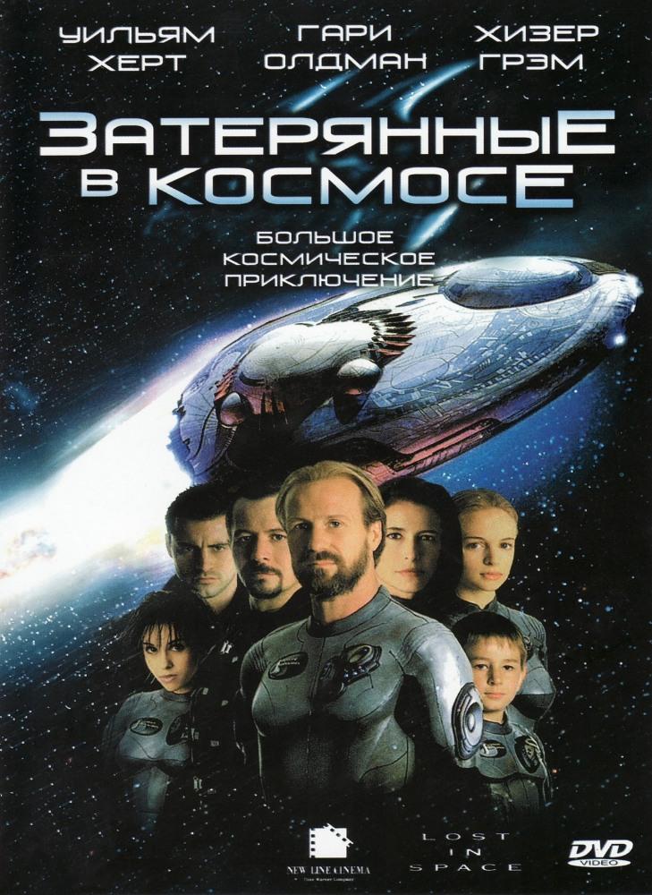 Худ фильмы про космос 2018