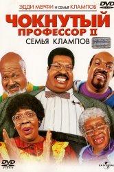 Смотреть Чокнутый профессор 2: Семья Клампов онлайн в HD качестве