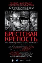 Смотреть Брестская крепость онлайн в HD качестве