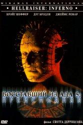 Смотреть Восставший из ада 5: Преисподняя онлайн в HD качестве