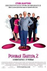 Смотреть Розовая пантера 2 онлайн в HD качестве