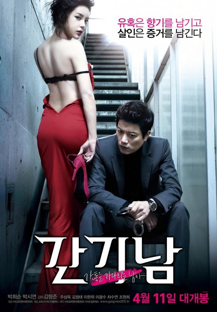 Кино кореи секс смотреть онлайн