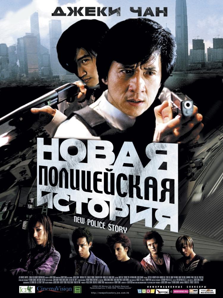 Фильмы джеки чана 2012 2013 фильм сага сумерки актеры и роли
