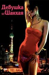 Смотреть Девушка из Шанхая онлайн в HD качестве