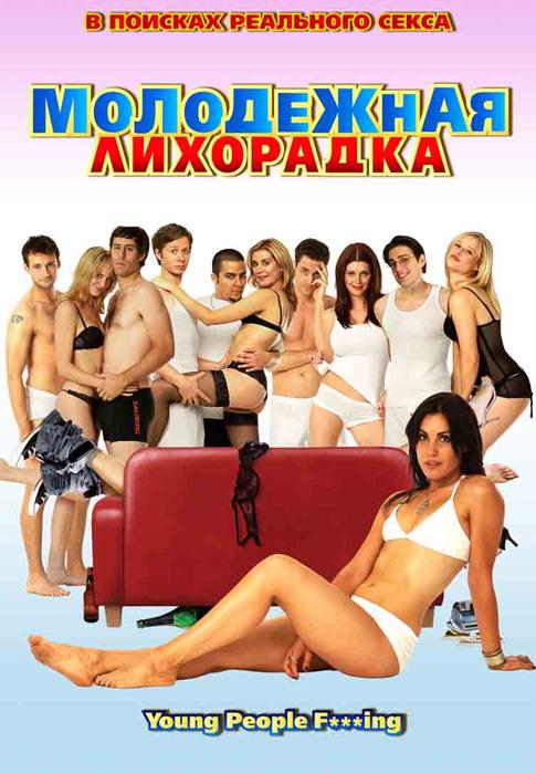 Полнометражный молодежный секс комедии фильм