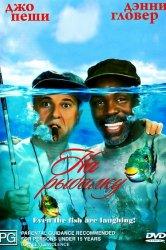 Смотреть На рыбалку! онлайн в HD качестве