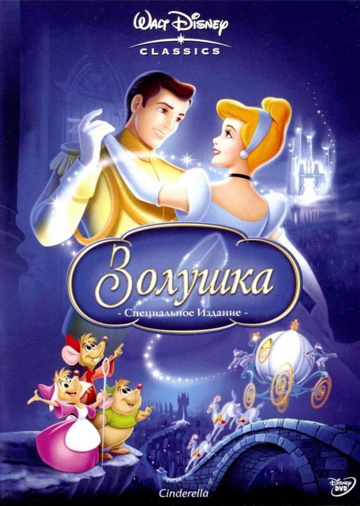 Скачать Мультик Золушка 2013