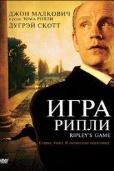 Смотреть Игра Рипли онлайн в HD качестве