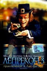 Смотреть Лепрекон 3: Приключения в Лас-Вегасе онлайн в HD качестве