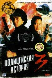 Смотреть Полицейская история 3: Суперполицейский онлайн в HD качестве