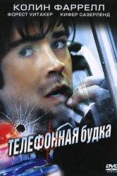 Смотреть Телефонная будка онлайн в HD качестве