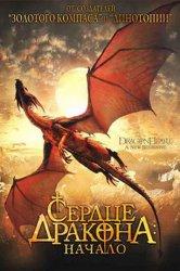 Смотреть Сердце дракона: Начало онлайн в HD качестве