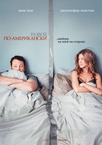 Смотреть Развод по-американски онлайн в HD качестве 720p