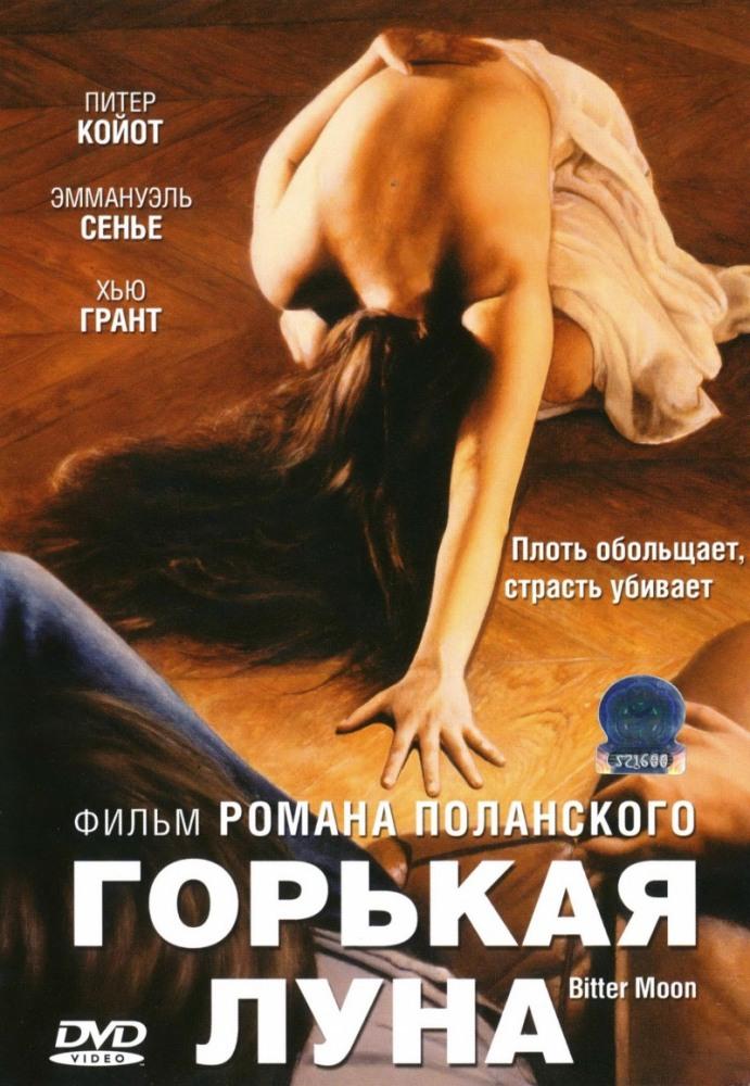 Фильмы онлайн бесплатно стариный фильм о сексе