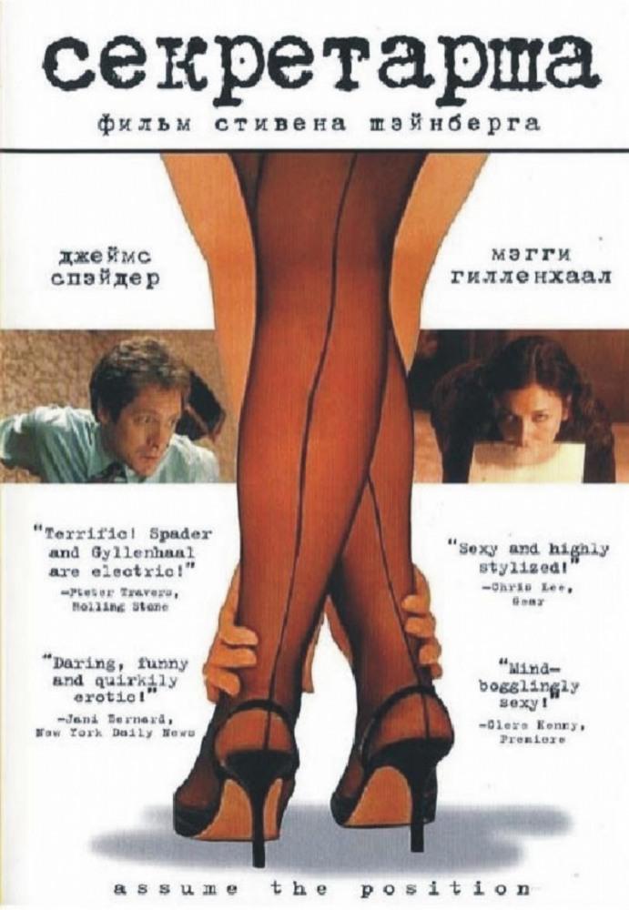 Фильм сексуальные секретарши