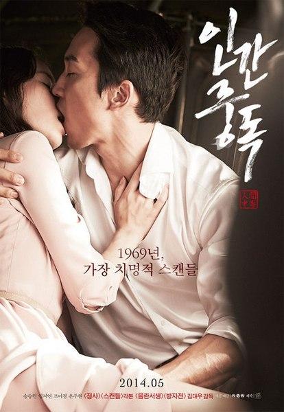 Корейский эро фильм, канале ромашка