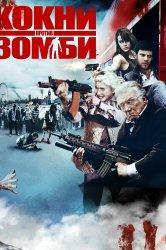 Смотреть Кокни против зомби онлайн в HD качестве