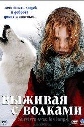Смотреть Выживая с волками онлайн в HD качестве