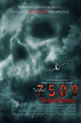 Смотреть 7500 онлайн в HD качестве