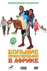 Смотреть Большие приключения в Африке онлайн в HD качестве