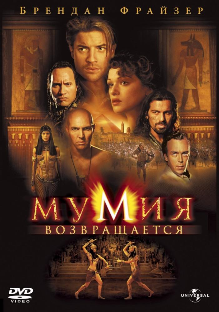 Фильм мумия возвращается актеры секретные материалы известные актеры