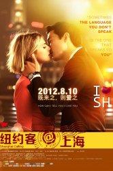 Смотреть Зов Шанхая онлайн в HD качестве