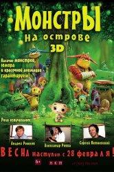 Смотреть Монстры на острове 3D онлайн в HD качестве