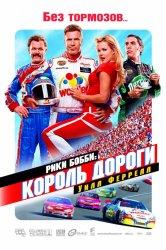 Смотреть Рики Бобби: Король дороги онлайн в HD качестве