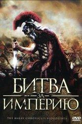 Смотреть Битва за империю онлайн в HD качестве